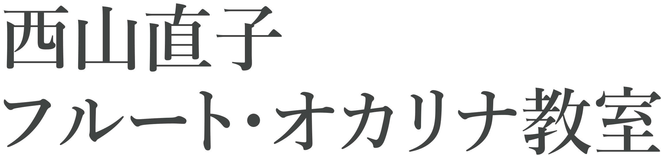 西山直子フルート・オカリナ教室 新潟市東区