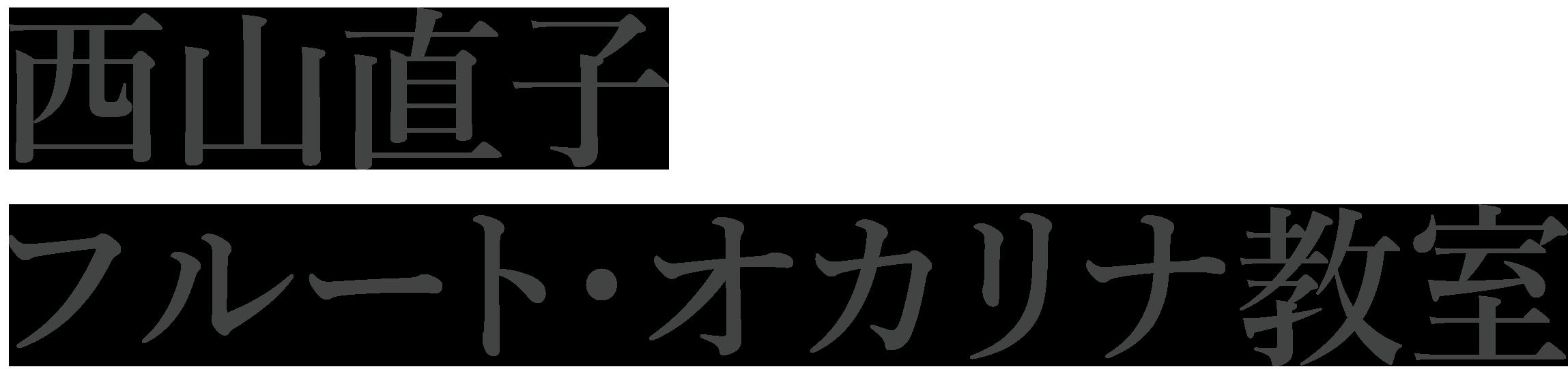 西山直子フルート・オカリナ教室|新潟市東区